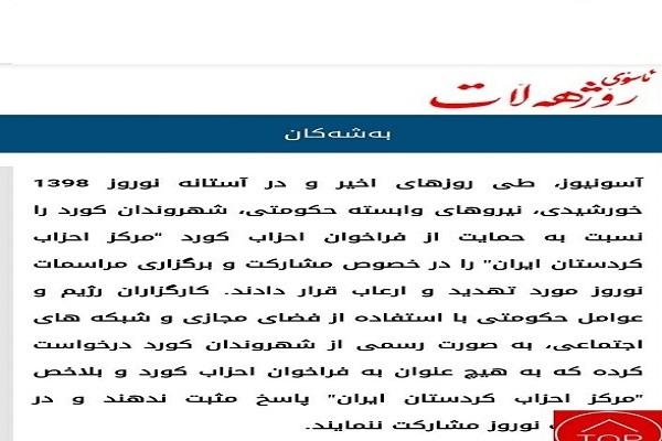جمهوری اسلامی کردها را تهدید کرد در مراسم نوروز شرکت نکنند!