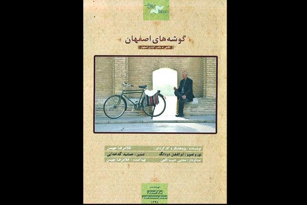«گوشههای اصفهان» در شبکه نمایش خانگی