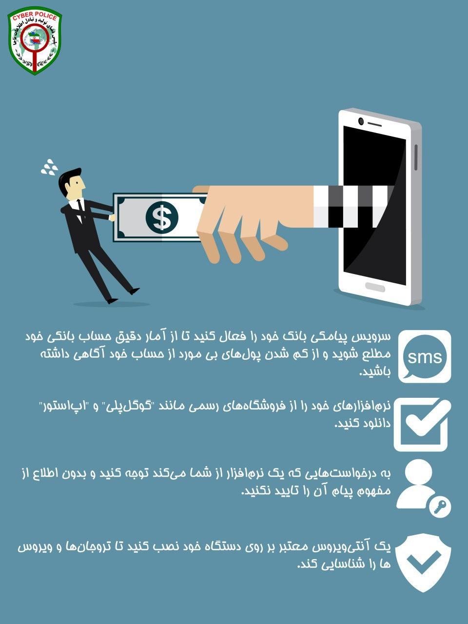 هشدار پلیس فتا به کاربران موبایل بانک