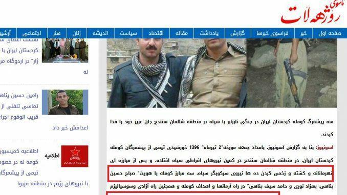 Image result for اعتراف کومله به مسلح بودن رامین حسین پناهی