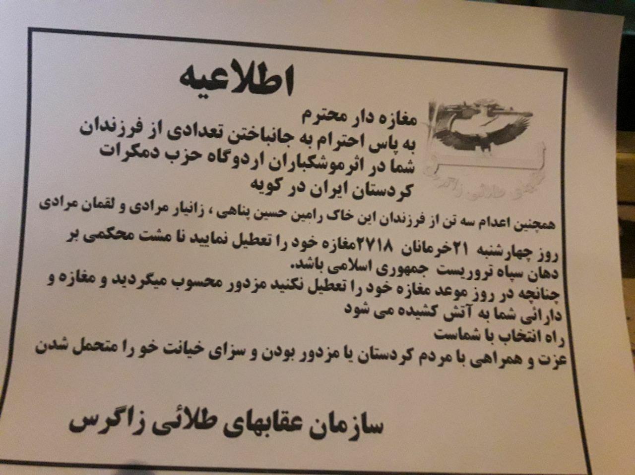 توضیحات مهم امامجمعه مریوان دررابطه با لقمان و زانیار مرادی