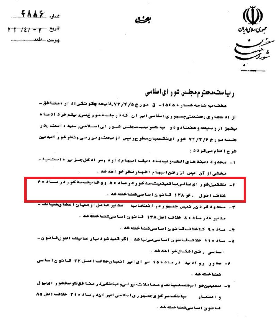 شورای عالی مناطق آزاد و مغایرت های اساسی که تشکیل آن دارد