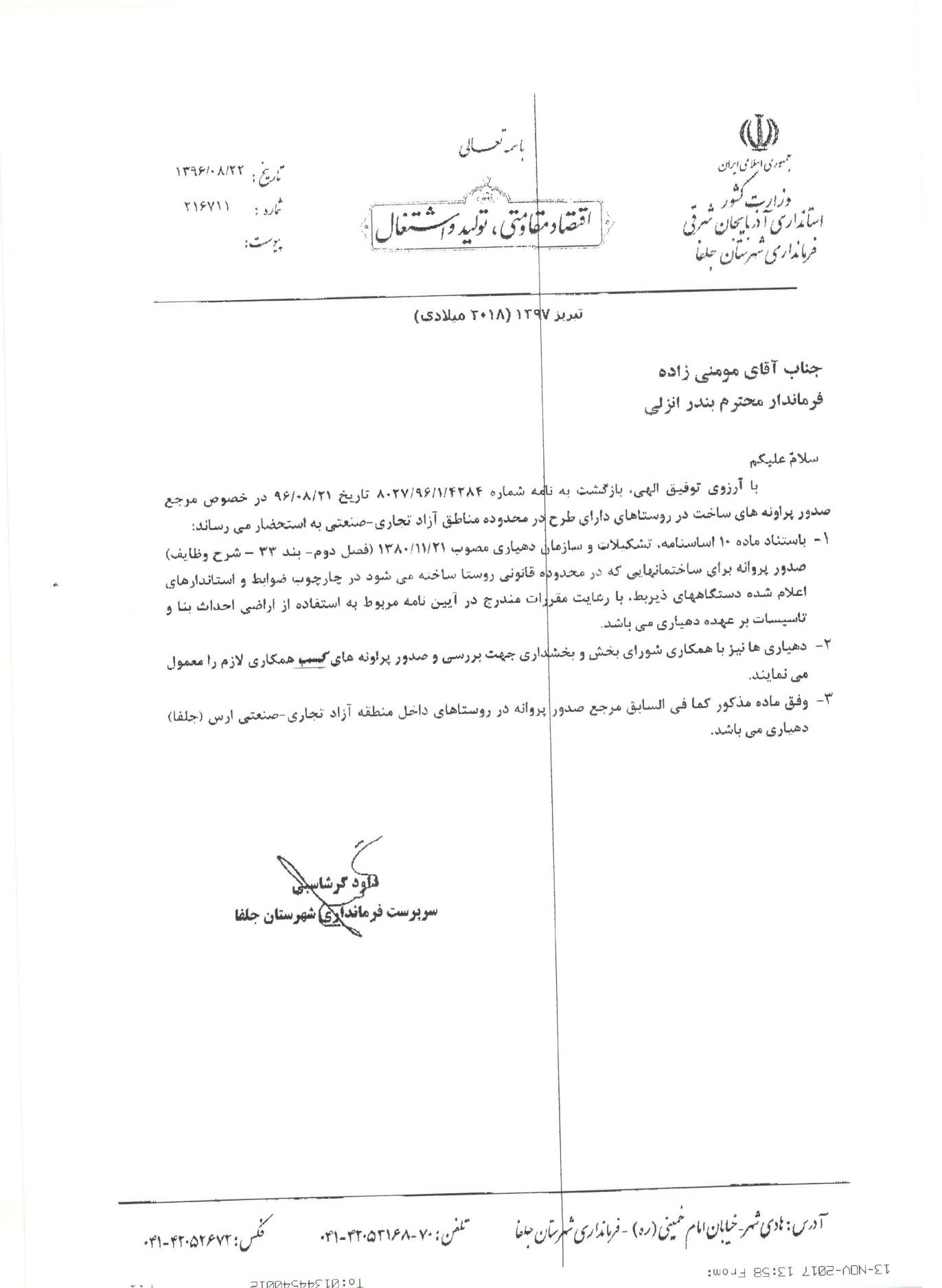 منطقه آزادانزلی؛شوراهای اسلامی نمادین وحقوقی که برباد میرود!