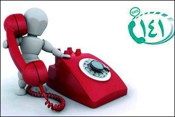 141 تلفنی که در روزهای نیاز پاسخگو نیست