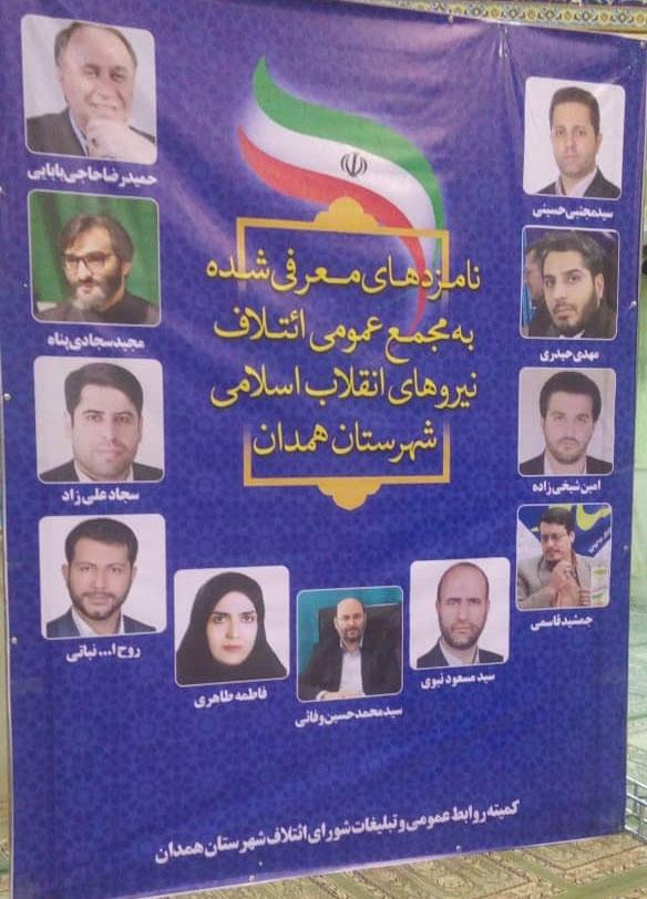 نامزدهای معرفیشده به مجمع عمومی ائتلاف نیروهای انقلاب اسلامی همدان