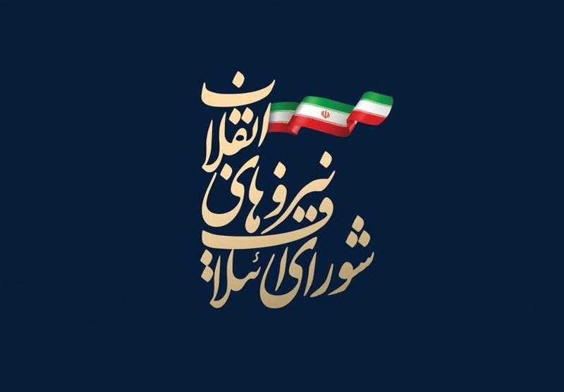 فهرست نهایی کاندیداهای شورای ائتلاف نیروهای انقلاب اسلامی اعلام شد