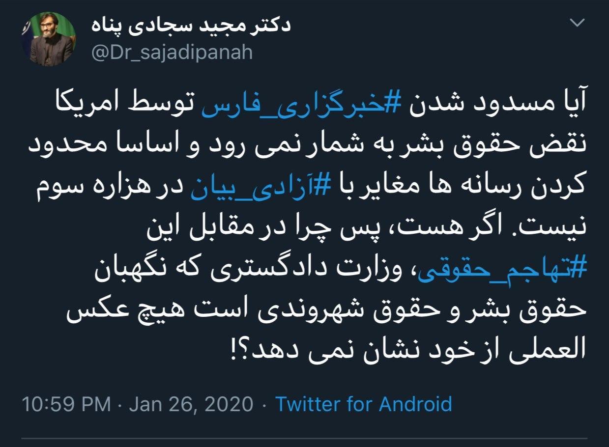 آیا مسدود شدن خبرگزاری فارس نقض حقوق بشر به شمار نمی رود؟