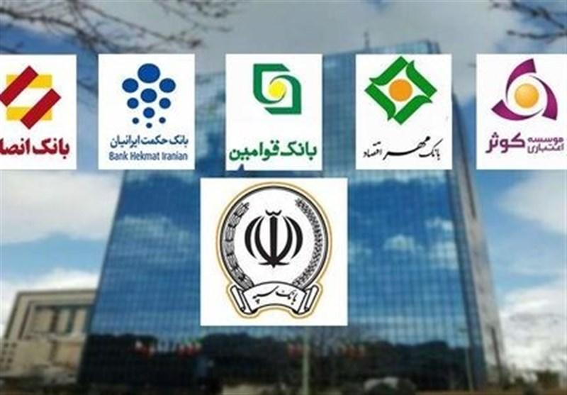 خبر تازه از ادغام بانکهای نظامی