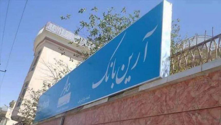 فعالیت تنها بانک ایرانی در افغانستان ممنوع شد