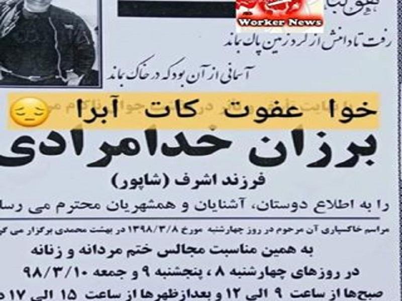 درگیری اراذل و اوباش در سنندج و تبلیغ کومله برای قاتل!
