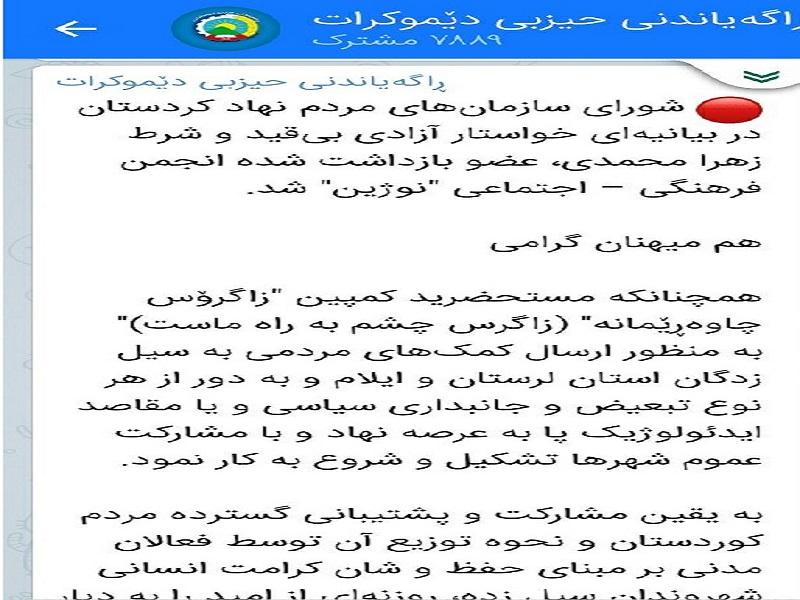 حزب منحله دمکرات کردستان رسما وابستگی کمپین زاگرس چاوه ریمانه به این گروهک را تایید کرد