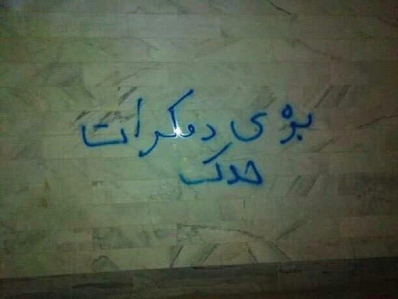شعارنویسی حزب منحله دمکرات بر روی دیوار مقر شهرک آزادی کویه +افشای یک خبر دروغ از سوی ضد انقلاب+ عکس