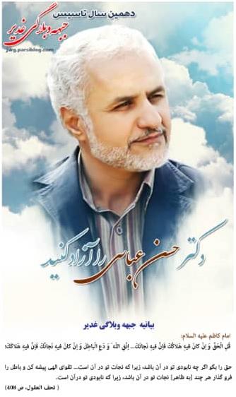 درخواست جبهه وبلاگی غدیر از رئیس قوه قضاییه برای آزادی دکتر حسن عباسی