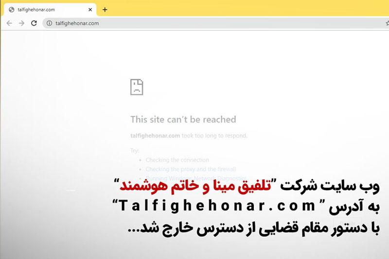 سایت شرکت هرمی تلفیق هنر به دستور مقام قضایی مسدود شد/ دستگاه قضا با آفتهای امنیت ملی برخورد جدیتری کند