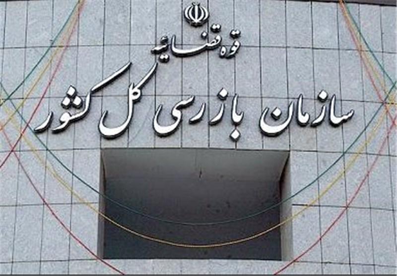 سازمان بازرسی کل کشور باید مطالبه گر منویات مقام معظم رهبری از دستگاه های اداری کشور باشد