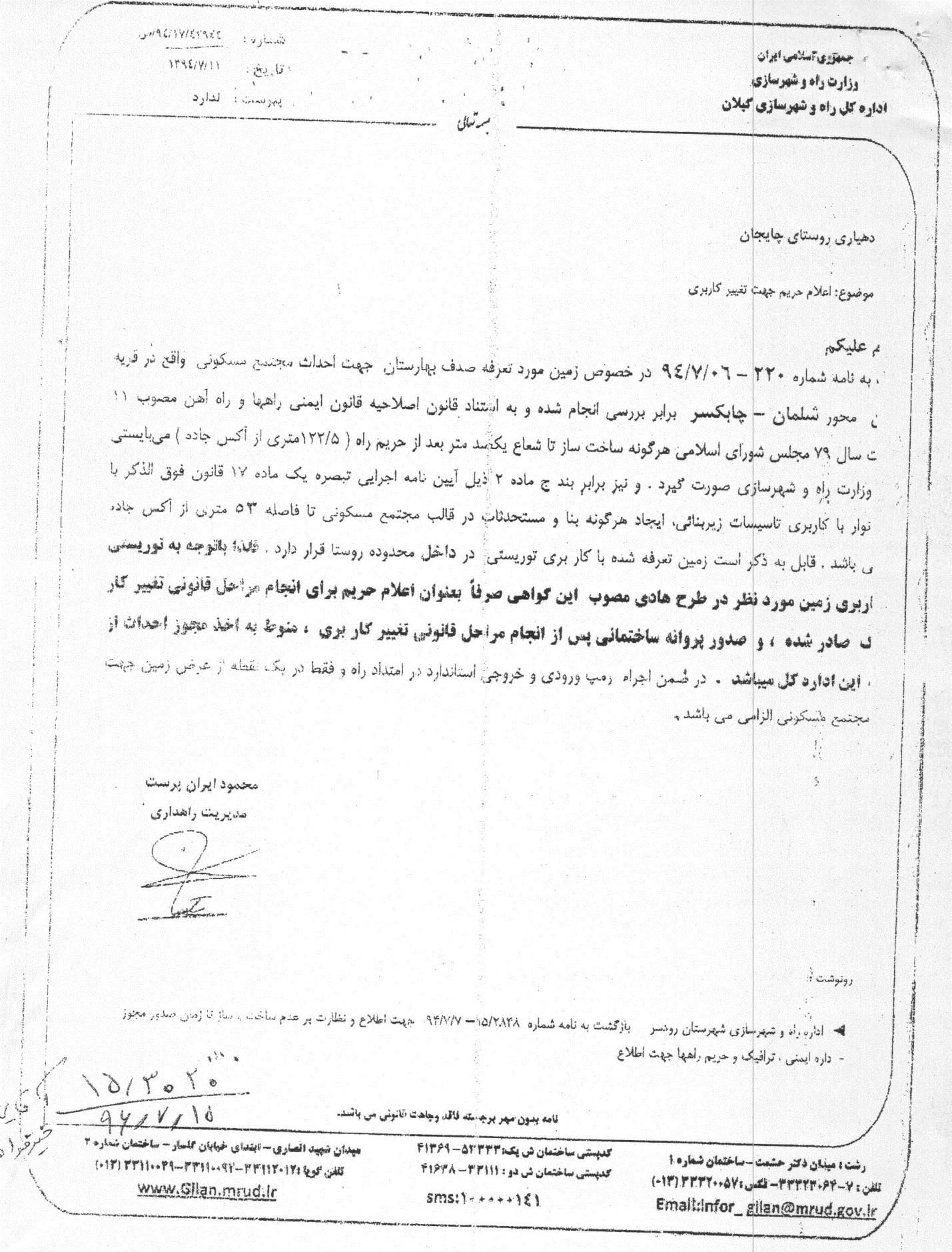 مجتمع سازی غیر قانونی کارکنان منتسب به دیوان محاسبات و حمایت حقوقی وزارت کشور!