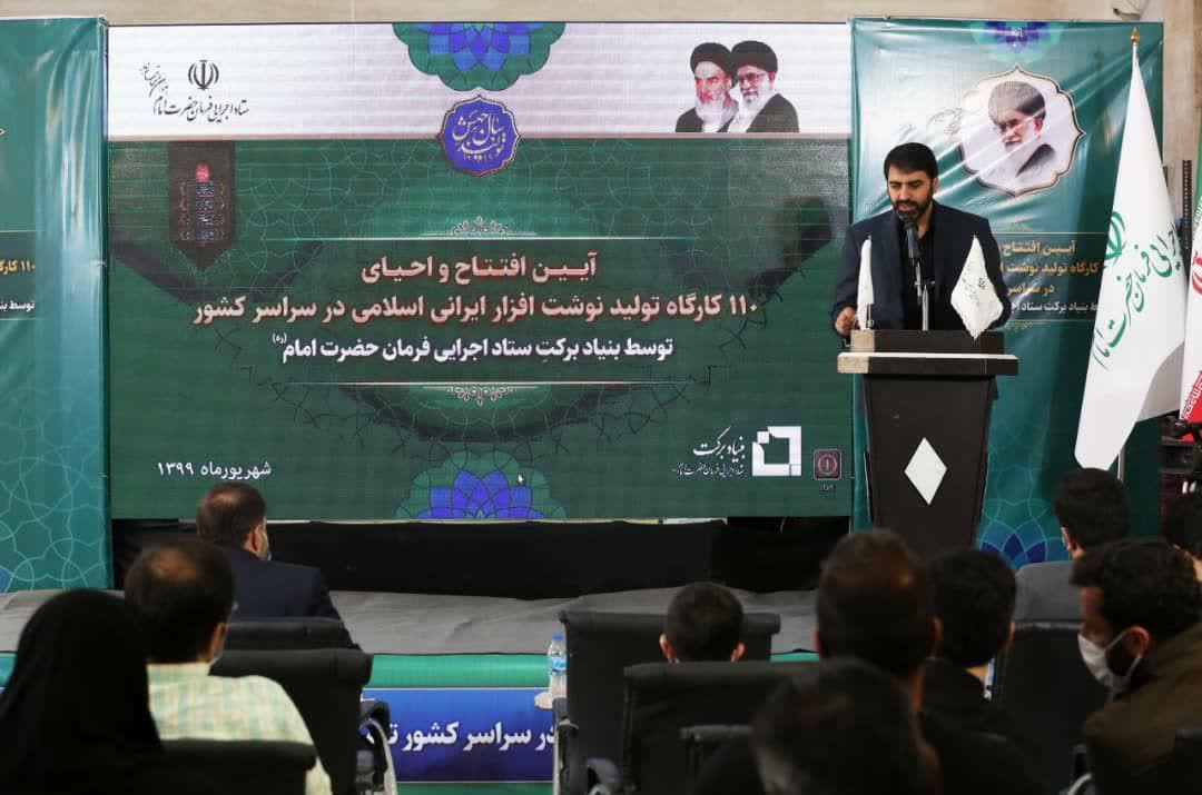 مدیرعامل بنیاد برکت خبر داد:افتتاح و احیای 200 کارگاه تولید نوشتافزار ایرانی اسلامی