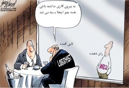 لابی گری با کارکردی وارونه در مجلس ایران