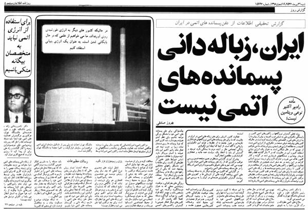آیا چین زبالههای اتمی خود را در ایران دفن میکند؟