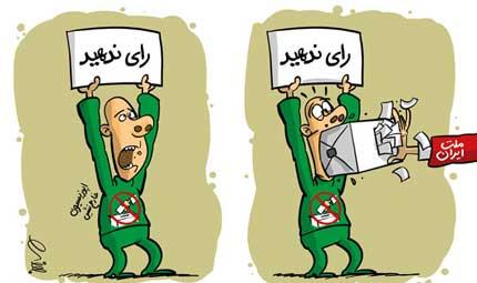 بیانیههایی برای تحریم انتخابات و دلسرد کردن مردم