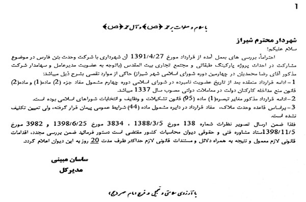 هزینههای میلیاردی تبلیغات برخی نامزدهای شورای شهر شیراز از کجا تأمینشده است