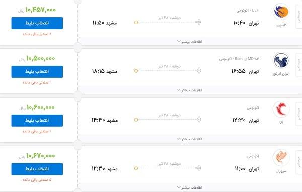 قیمت بلیت تهران-مشهد یک میلیون تومان