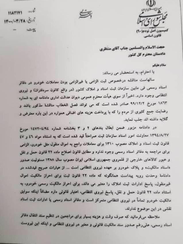 نامه رئیس کمیسیون اصل 90 به دادستان کل کشور درباره سند خودرو
